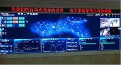 小间距LED显示屏落户重庆供电局指挥中心