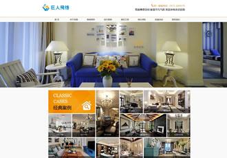 装修装饰设计公司网站织梦源码模板
