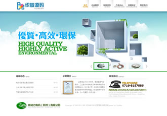 绿色大气环保设备公司网站织梦源码