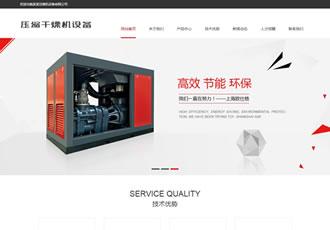 响应式压缩干燥机设备类网站织梦模板(自适应