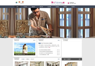 dedecms装饰装修施工企业网站织梦模板