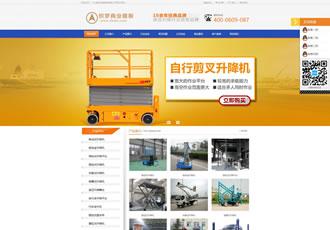 营销型机械设备制造网站织梦模板(带手机端)