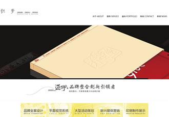 广告品牌设计机构网站织梦模板