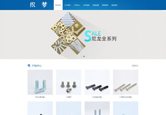 蓝色响应式机械螺丝设备行业网站织梦模板(自适