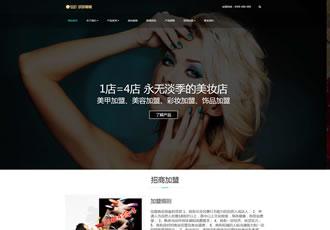 响应式美妆护肤连锁类网站织梦模板HTML5高端化妆