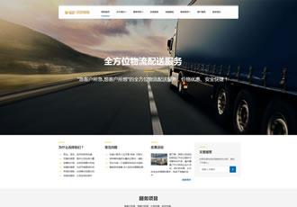 响应式物流货运仓储服务类网站织梦模板HTML5响应