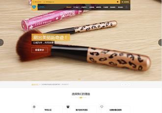 响应式化妆美妆用品类网站织梦模板HTML5化妆品公