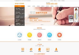 财税代理公司注册代理记账网站织梦模板财务外