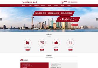 响应式税务筹划代理公司登记代理网站织梦模板