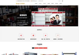 响应式超市货架精品展架类网站织梦模板仓储货