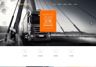 响应式货运物流网站dedecms模板快递货运物流织梦