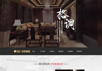 品牌卧室家居家具类织梦模板家具沙发茶几网站