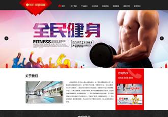健身俱乐部瑜伽类织梦网站源码红黑色健身网站