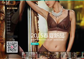 响应式内衣服饰服装类织梦模板HTML5内衣网站源码