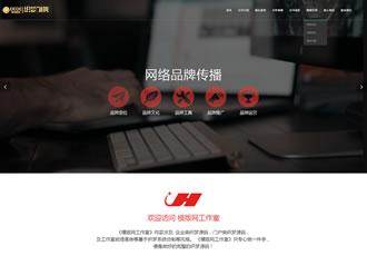 响应式网络推广公司织梦企业模板html5响应式网站
