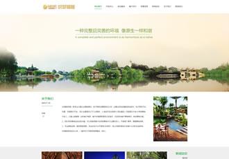 城市规划风景园林景观网站织梦模板源码园林建