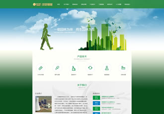 响应式园林节能环保类网站织梦模板HTML5响应式园