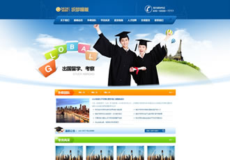 出国留学签证类网站织梦模板出国留学签证服务