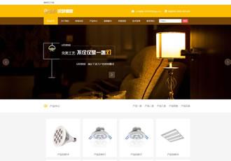 响应式照明灯饰类网站织梦模板HTML5灯具LED经销商