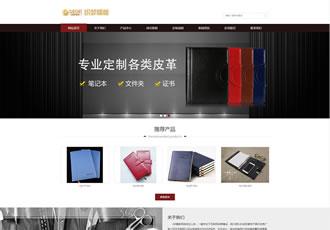 响应式皮革皮具类网站织梦模板纺织皮具皮革展