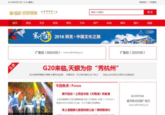 地方门户新闻文章资讯网织梦源码大型新闻资讯