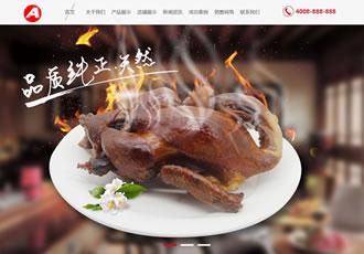 响应式食品产业园类织梦模板HTML5餐饮熟食连锁机