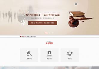律师事务所类织梦模板法律律师网站源码下载