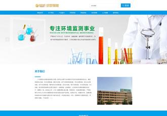 环保环境检测服务机构类织梦模板蓝色空气质量