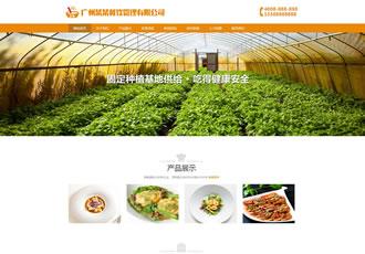 响应式膳食餐饮管理类织梦模板HTML5餐饮连锁机构