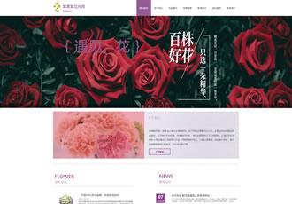 节日礼品鲜花类织梦模板鲜花礼品类网站模版源