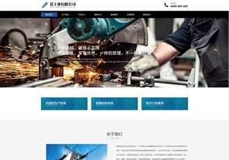 响应式工业机械铸造设备类织梦模板HTML5工业机械