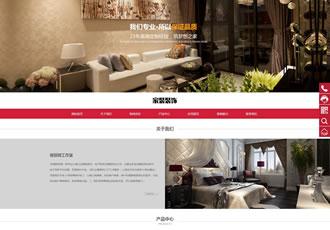 响应式家装空间设计装饰类网站织梦模板HTML5家装