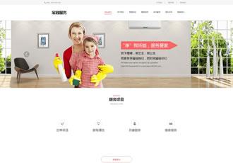 响应式搬家家政生活服务类网站织梦模板HTML5清洁
