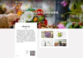 响应式鲜花花艺类网站织梦模板HTML5模版之鲜花礼
