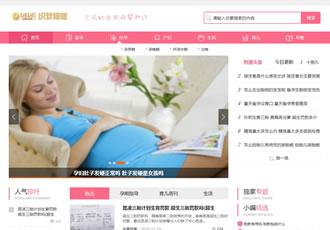 健康育儿母婴新闻资讯类网站织梦模板母婴知识