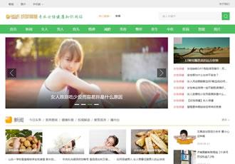 女性健康养生资讯网类织梦模板新闻资讯门户网