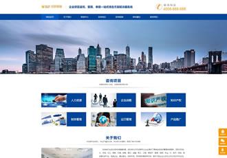 响应式咨询管理类网站织梦模板HTML5企业管理咨询