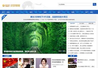 社会财经新闻资讯网类织梦模板新闻资讯门户网