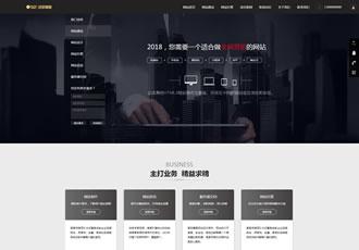 网站建站优化推广类网站织梦模板APP开发网络软