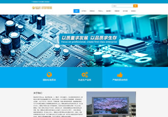 响应式电子元件电路板类网站织梦模板html5电子产