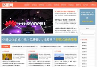 响应式新闻资讯网类织梦模板HTML5新闻门户网站源