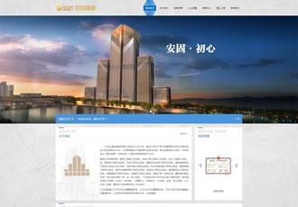响应式建筑工程施工类网站织梦模板HTML5工程集团