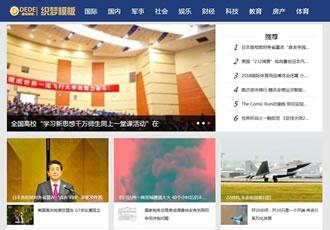 社会娱乐新闻网类网站织梦模板新闻资讯门户网