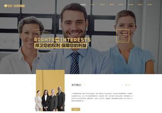 辩护刑事案件律师事务所网站织梦模板高端大气