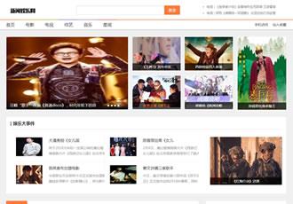 娱乐新闻资讯类网站织梦模板新闻资讯门户网站