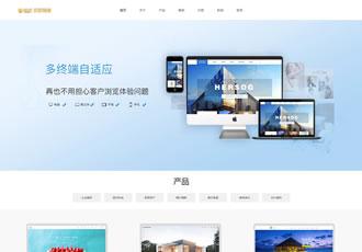 响应式网络建站公司织梦模板HTML5软件网站开发工