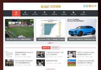 响应式自适应新闻博客资讯类网站织梦模板HTML