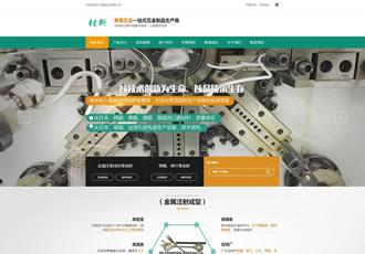 营销型精密材料模具五金类网站织梦模板精密仪