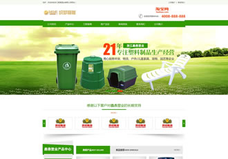 绿色营销型塑料制品类网站织梦模板环保塑料垃