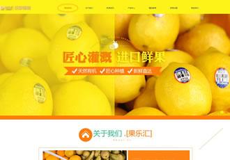 响应式蔬菜水果批发类网站织梦模板HTML5果蔬批发